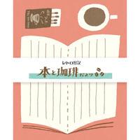 LT389レトロ日記 レターセット  本と珈琲だより★