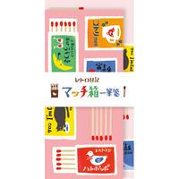 LI316レトロ日記 一筆箋 マッチ箱 ★