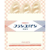 LT264 紙製パンだより フランスパン