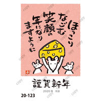 20-123 FSE 絵手紙風年賀