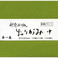 QO06 彩色和紙おり紙100枚入 中 第1集