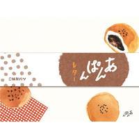 LLL242 紙製パン あんぱんレター
