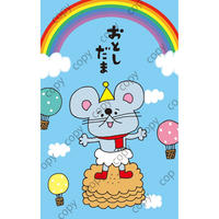 VR330 お年玉ぽち袋 たてかよこ ねずみと虹 (02127)