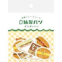 QSA36 紙製パン 和紙フレークシール そうざいパン