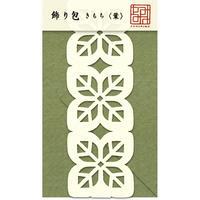 KSF014 飾り包 きもち 葉