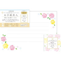 LT302お手紙美人 お祝い用 黄色やピンクのバラ