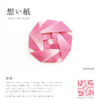 SHI061想い紙 薔薇