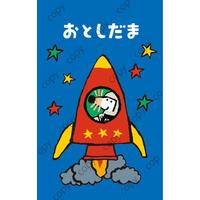 VR320 お年玉ぽち袋 メイシーちゃんとロケット (02117)