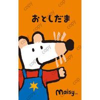 VR321 お年玉ぽち袋 メイシーちゃんオレンジ (02118)