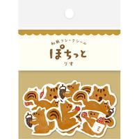QSA58 和紙フレークシール ぽちっと りす(04135)