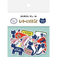 QSA80 レトロ日記 和紙フレークシール クロネコお手紙 ★☆