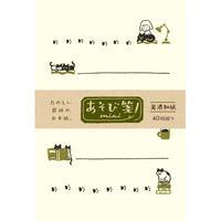LM150 あそび箋ミニ ねこと本 (01108)