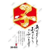 20-055 FSG 箔年賀