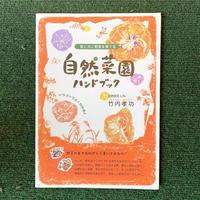 竹内孝功さんの「自然菜園ハンドブック」