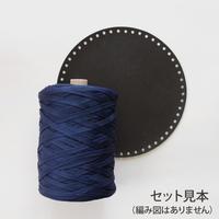 【完売】材料セット「フィンランドの糸で編む大きなバスケット」