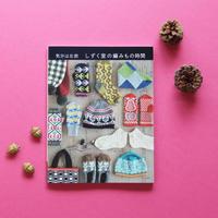 著書「気分は北欧 しずく堂の編み物時間」