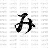"""「み」/ """"mi - Japanese Hiragana"""""""