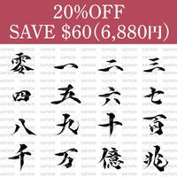 漢数字セット/ Kanji Chinese numerals Set