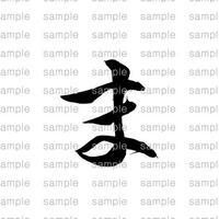 """「ま」/ """"ma - Japanese Hiragana"""""""