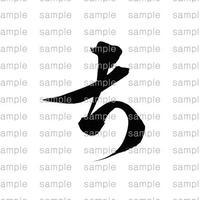 """「ち」/ """"chi - Japanese Hiragana"""""""