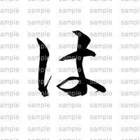 """「は」/ """"ha - Japanese Hiragana"""""""