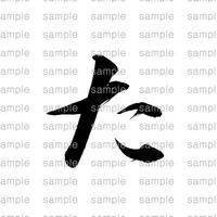 """「た」/ """"ta - Japanese Hiragana"""""""