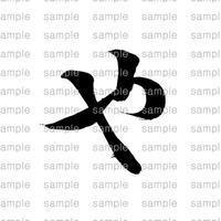 """「や」/ """"ya- Japanese Hiragana"""""""