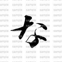 """「な」/ """"na - Japanese Hiragana"""""""