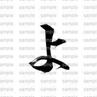 """「よ」/ """"yo- Japanese Hiragana"""""""