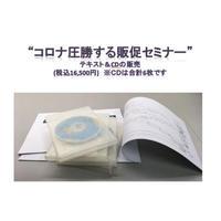 「コロナに圧勝する販促セミナー」テキスト&CDの販売