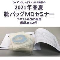 ウッズコロナ・ポストコロナ時代の「2021年春夏靴バッグMDセミナー」 ~テキスト&録音CD販売~