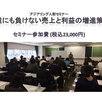 アジアリング人財セミナー「誰にも負けない売上と利益の増進策」セミナー参考申込み