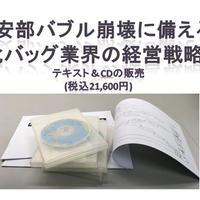 「安倍バブル崩壊に備える 靴バッグ業界の経営戦略」テキスト&録音CDの販売