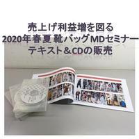 2020年春夏 靴・バッグMDセミナー」テキスト&録音CDセット