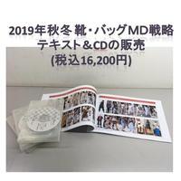「2019年秋冬 靴・バッグMD戦略」テキスト&録音CDセット