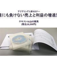 アジアリング人財セミナー「誰にも負けない売上と利益の増進策」テイスト&録音CD販売