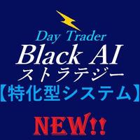 ☆Day Trader Black☆【Black AI ST 完全攻略システム】NEW!!