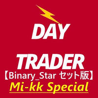 ☆Day Trader Mi-kk Special☆ & Binary_Starセット版!