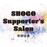 SHOGO Supporter's Salon(年間会員)