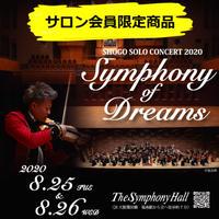 【8/25  S席  サロン会員限定】SHOGO SOLO CONCERT 2020 -Symphony of Dreams- 先行販売
