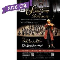 【8/26  C席】SHOGO SOLO CONCERT 2020 -Symphony of Dreams-