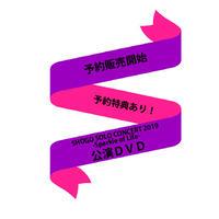 【予約販売開始!】SHOGO SOLO CONCERT 2019 -Sparkle of Life- 公演DVD