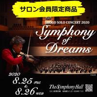 【8/26  S席  サロン会員限定】SHOGO SOLO CONCERT 2020 -Symphony of Dreams- 先行販売
