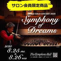【8/25  S席追加  サロン会員限定】SHOGO SOLO CONCERT 2020 -Symphony of Dreams- 先行販売