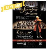 【8/25  B席】SHOGO SOLO CONCERT 2020 -Symphony of Dreams-