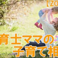 書人きいろ【未就学児限定★ZOOM】保育士によるママの子育てお悩み相談