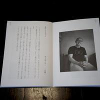 三谷龍二+安藤雅信+皆川明書き下ろし小冊子「シゴトアソビ」