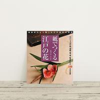 紙でつくる江戸の花