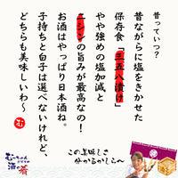 (店頭引渡)むっちゃんの酒の肴【ニシンの三五八漬け】7/3(金)・7/4(土)限定