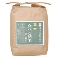 酒米応援  食べる酒米3合 (SМ-003)